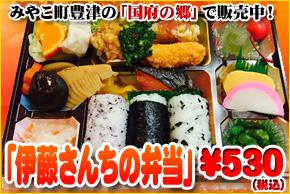 「伊藤さんちの弁当」大好評販売中!~ 味心すえまつ