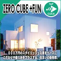 ゼロキューブ:ZERO CUBE + FUN ~ 1,000万円からのデザイン住宅
