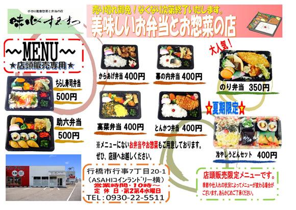 味心すえまつ/お弁当メニュー~美味しいお弁当とお惣菜の店
