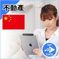 不動産情報センター:中国語