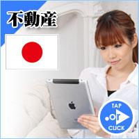 不動産情報センター:日本語