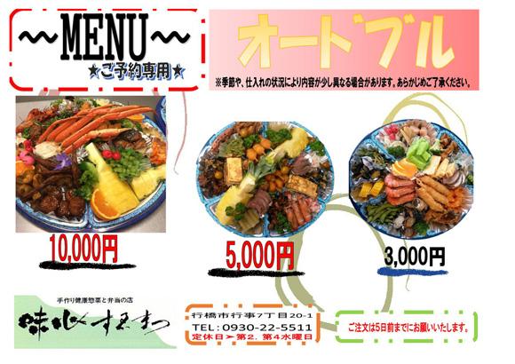 味心すえまつ/ご予約専用オードブルメニュー~美味しいお弁当とお惣菜の店