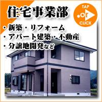 住宅事業部~すえまつ興産株式会社