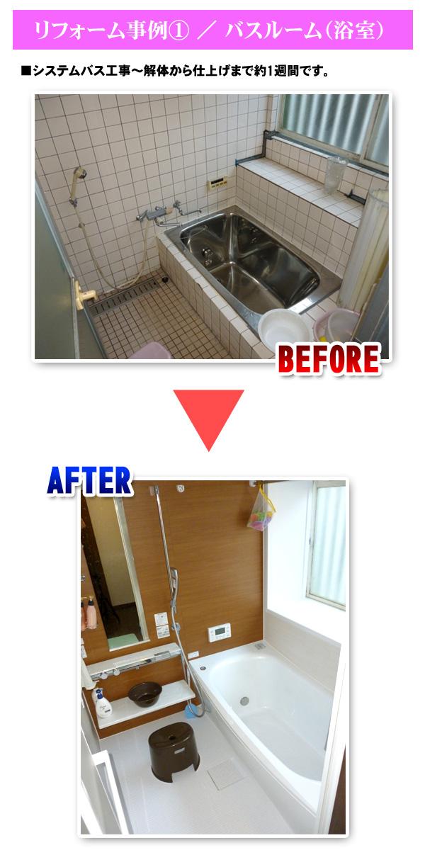 リフォーム事例①/バスルーム(浴室)~ビフォーアフター