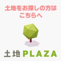 土地プラザ~すえまつ興産株式会社