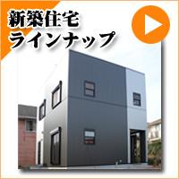 新築住宅ラインナップ
