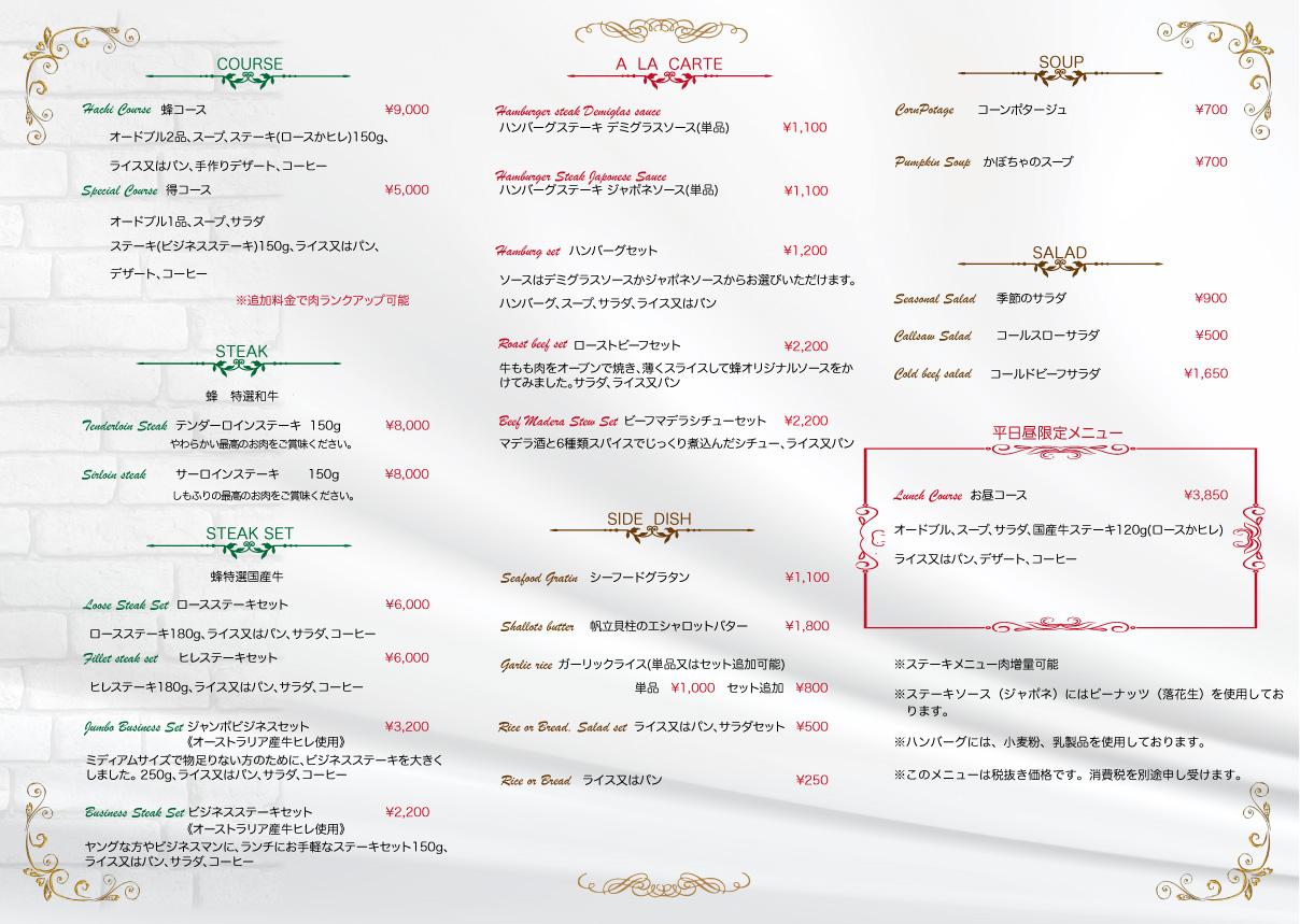 グランドメニュー~ステーキハウス蜂 行橋店