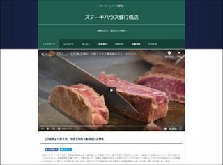 ステーキハウス蜂 行橋店 オフィシャルWEBサイト