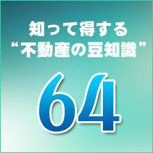 知ってとくする不動産の豆知識64(リンク集)