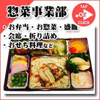 惣菜事業部~すえまつ興産株式会社