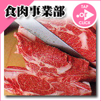 食肉事業部