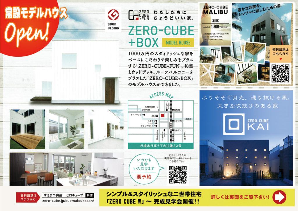 行橋市の常設モデルハウス「ZERO-CUBE +BOX」