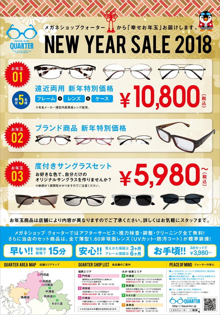 メガネ大特価!メガネショップクォーターでは激安&格安なオリジナル眼鏡を多数取り揃えております!オリジナルデザインの眼鏡、ブランドメガネを買うなら、是非クォーターの商品を手に取ってご覧ください!!