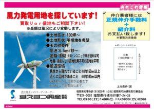 風力発電用地