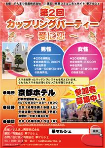 第2回カップリングパーティー:すえまつ興産株式会社主催~福岡県行橋市