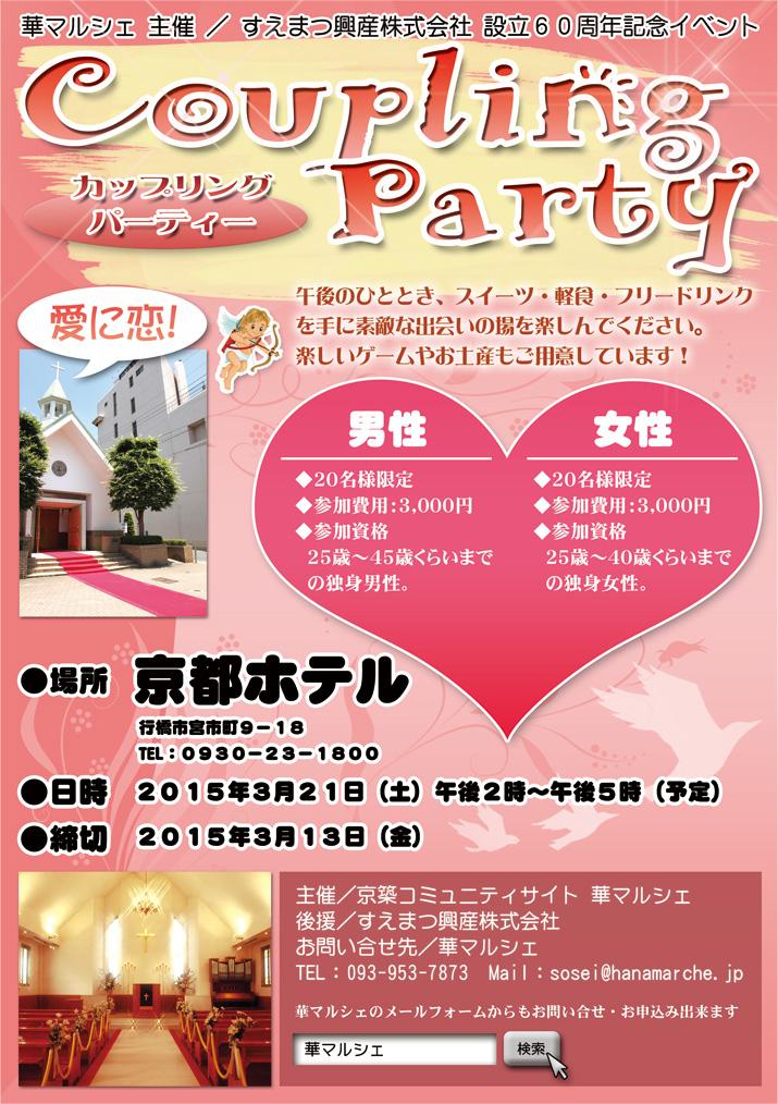 すえまつ興産株式会社 設立60周年記念イベント「カップリング・パーティー」