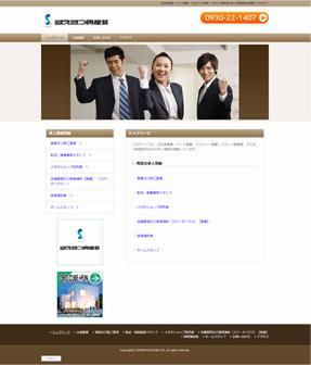求人情報・採用情報サイト~すえまつ興産株式会社